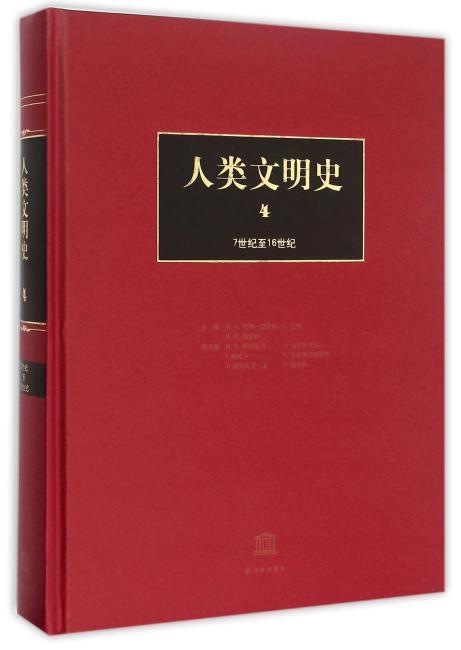 人类文明史,第4卷:7世纪至16世纪