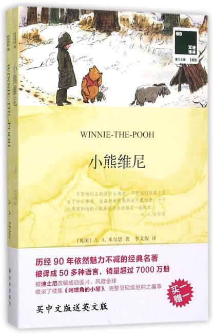 双语译林:小熊维尼