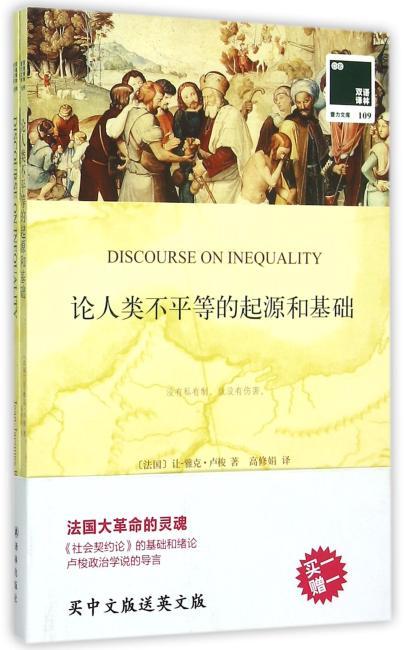双语译林:论人类不平等的起源和基础