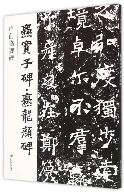 卢前临魏碑:爨宝子碑·爨龙颜碑