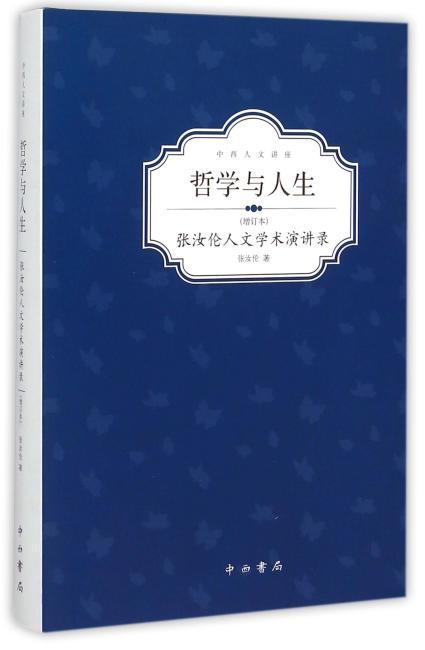 哲学与人生:张汝伦人文学术演讲录(增订本)