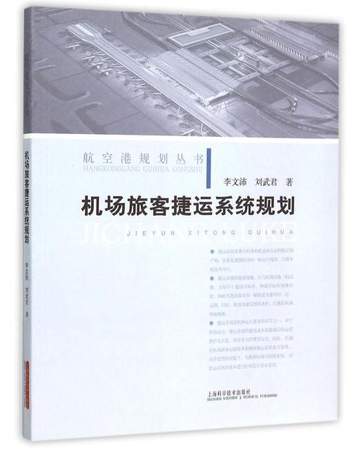 机场旅客捷运系统规划