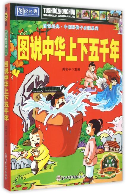 图说经典·中华上下五千年