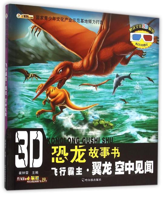 3D恐龙故事书:飞行霸主·翼龙 空中见闻