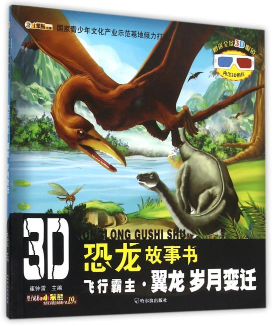 3D恐龙故事书:飞行霸主·翼龙 岁月变迁