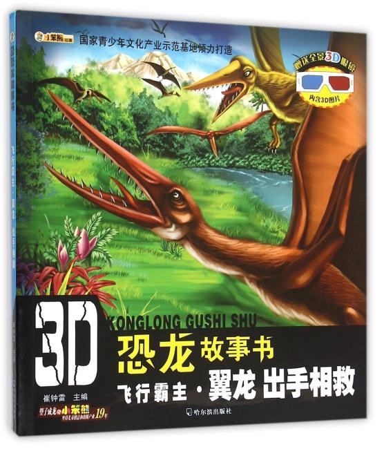 3D恐龙故事书:飞行霸主·翼龙 出手相救