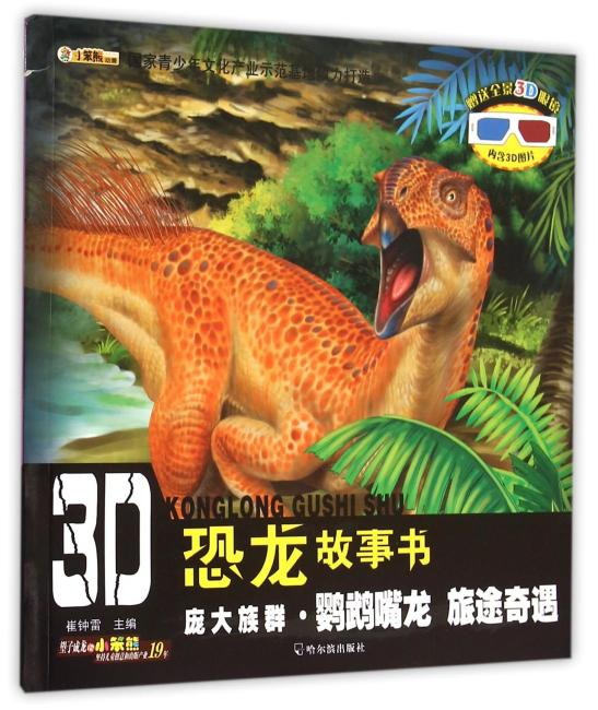 3D恐龙故事书:庞大族群·鹦鹉嘴龙 旅途奇遇