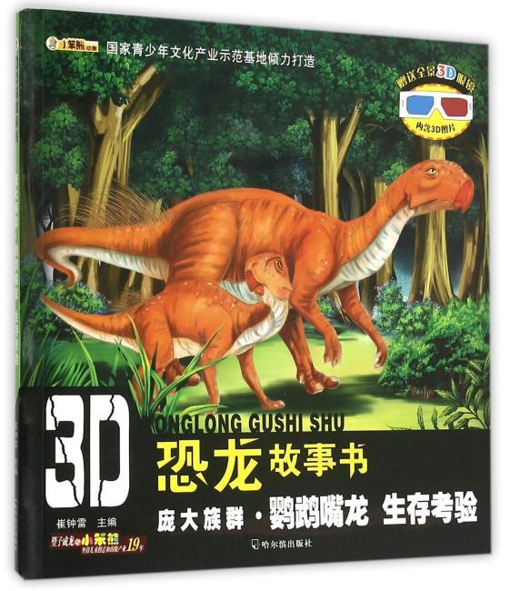 3D恐龙故事书:庞大族群·鹦鹉嘴龙 生存考验