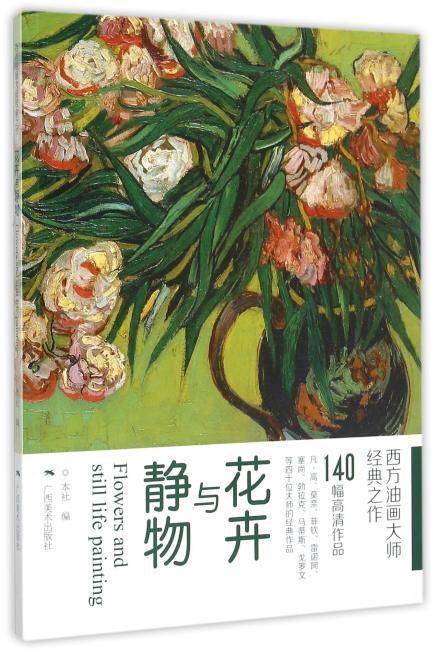 花卉与静物--西方油画大师经典之作
