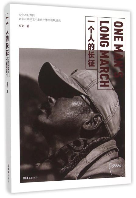 一个人的长征(著名摄影家、纪录片导演左力,历时374天,行程12100公里,带着红色信仰重走红军长征路)