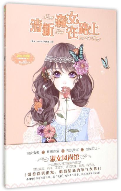 小小姐淑女风尚馆3--清新森女在路上(升级版)随书附赠:优雅森女心语卡