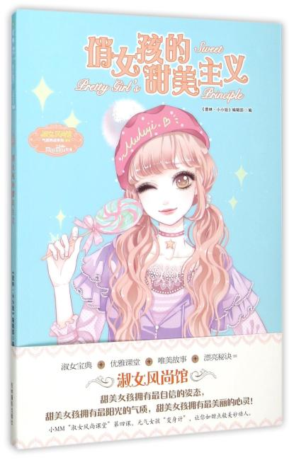 小小姐淑女风尚馆4--俏女孩的甜美主义(升级版)随书附赠:甜蜜花漾心语卡