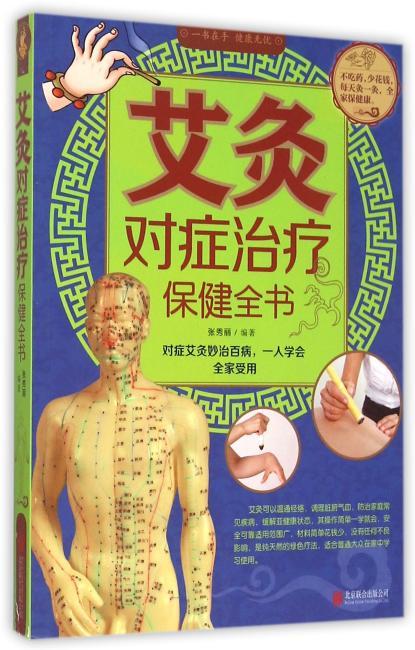 艾灸对症治疗保健全书