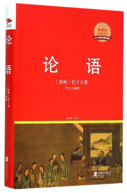 论语  红皮精装升级版 新课标必读丛书