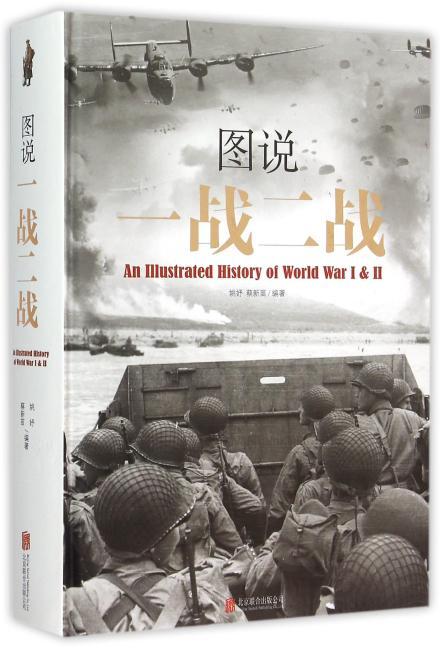 图说一战二战