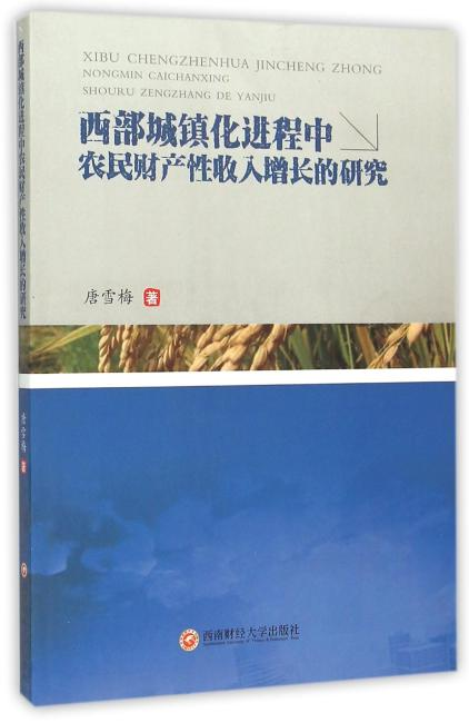 西部城镇化进程中农民财产性收入增长的研究