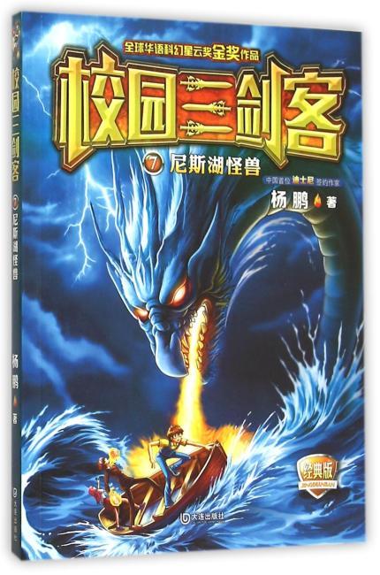 校园三剑客:尼斯湖怪兽(经典版)