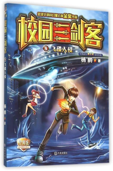 校园三剑客08:飞碟入侵(经典版)