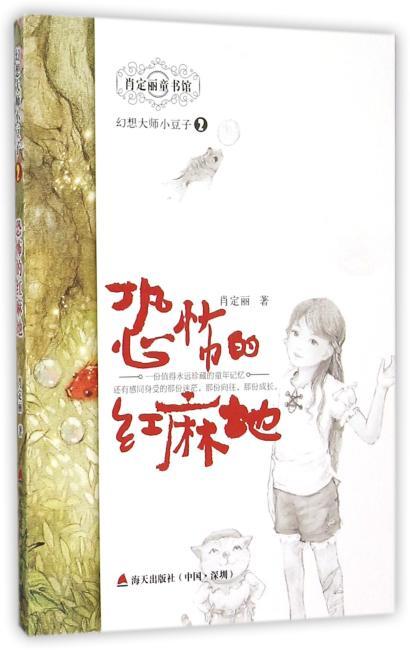 幻想大师小豆子系列2— —恐怖的红麻地