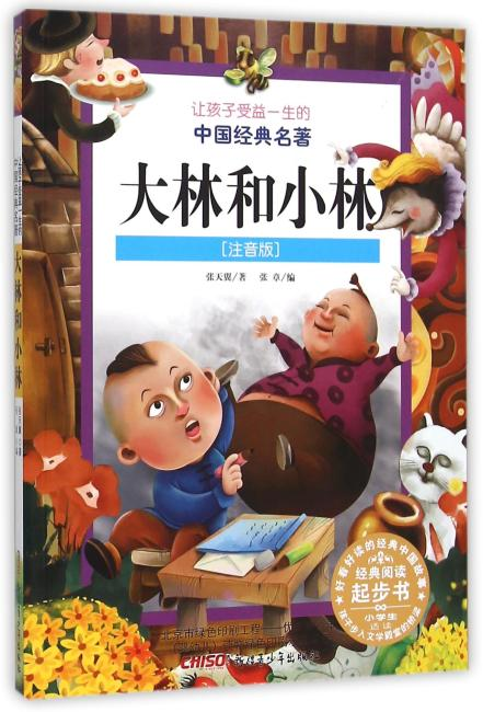 让孩子受益一生的中国经典名著:大林和小林(注音版)