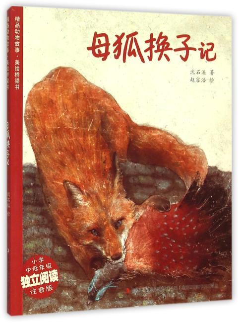 精品动物故事·美绘桥梁书 母狐换子记