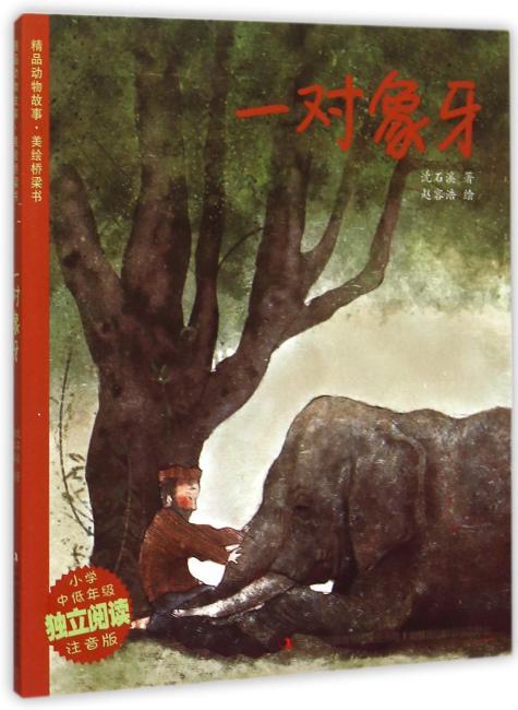 精品动物故事·美绘桥梁书 一对象牙