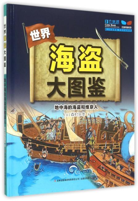海盗大图鉴--地中海的海盗和维京人