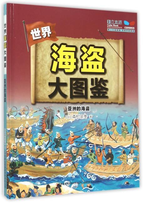 海盗大图鉴--亚洲的海盗