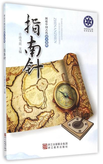 图说中国古代四大发明:指南针