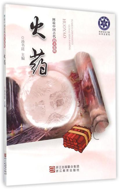 图说中国古代四大发明:火药