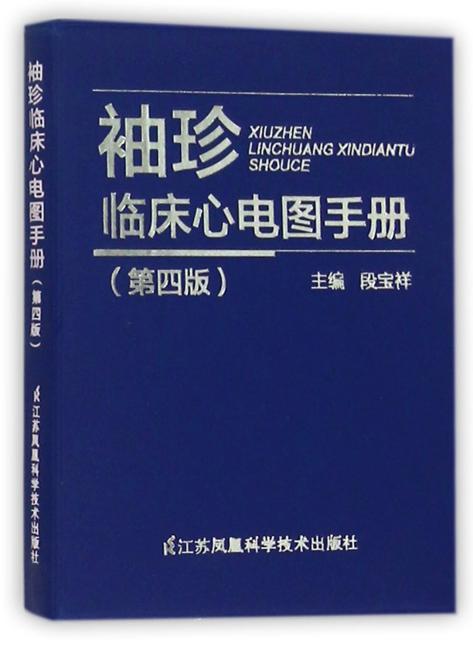 袖珍临床心电图手册(第四版)