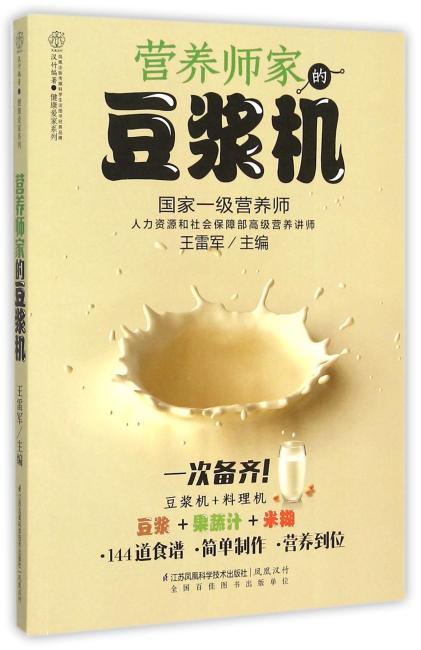 营养师家的豆浆机(汉竹)