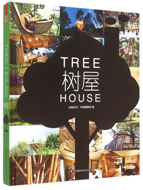 树屋(垂直空间设计,纵享自然乐趣!树屋,景观空间规划新思潮! )