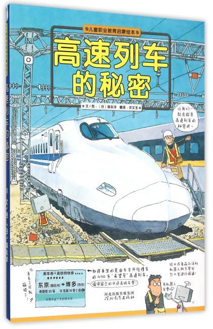 高速列车的秘密