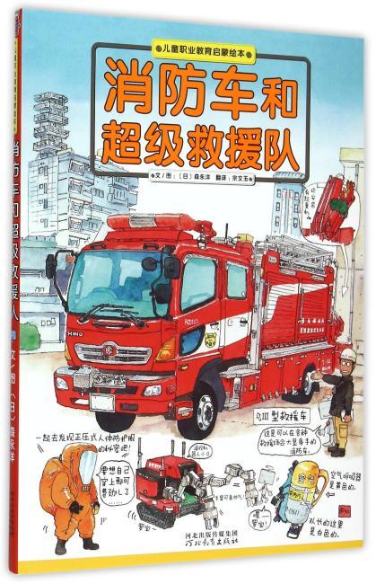 消防车和超级救援队