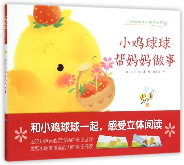 心喜阅绘本馆:小鸡球球帮妈妈做事(平)