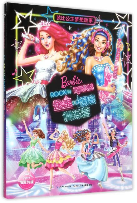 芭比公主梦想故事·公主和摇滚训练营