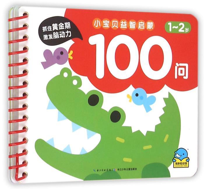 海豚低幼馆:小宝贝益智启蒙100问·1-2岁