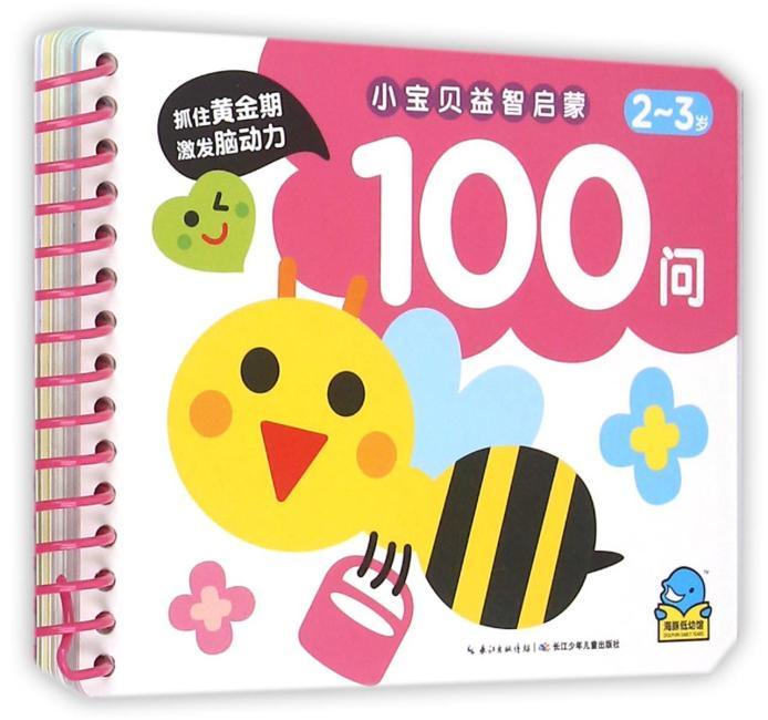 海豚低幼馆:小宝贝益智启蒙100问·2-3岁