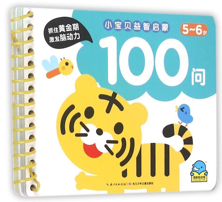 海豚低幼馆:小宝贝益智启蒙100问·5-6岁