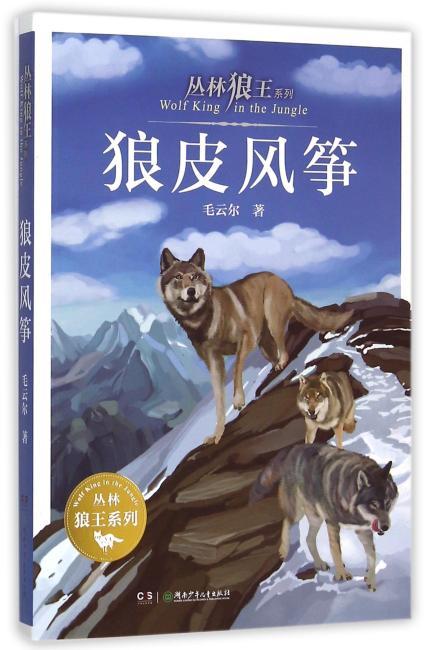 丛林狼王系列·狼皮风筝