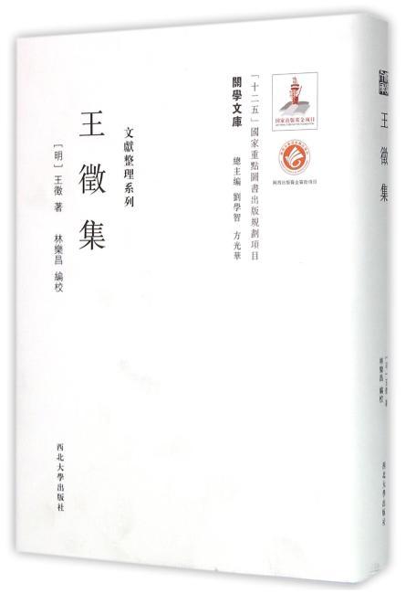 《关学文库》文献整理系列—王徽集