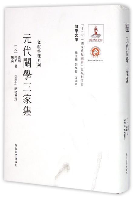 《关学文库》文献整理系列—元代关学三家集