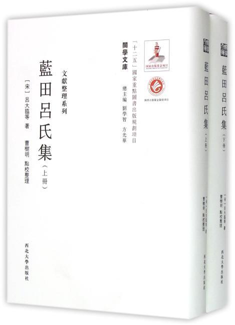 《关学文库》文献整理系列—蓝田吕氏集(上、下)