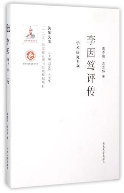 《关学文库》学术研究系列—李因笃评传