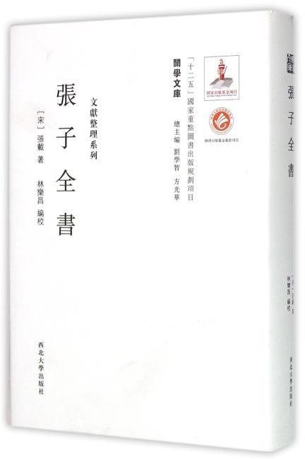 张子全书(关学文库文献整理系列)