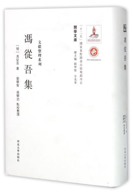 《关学文库》文献整理系列—冯从吾集