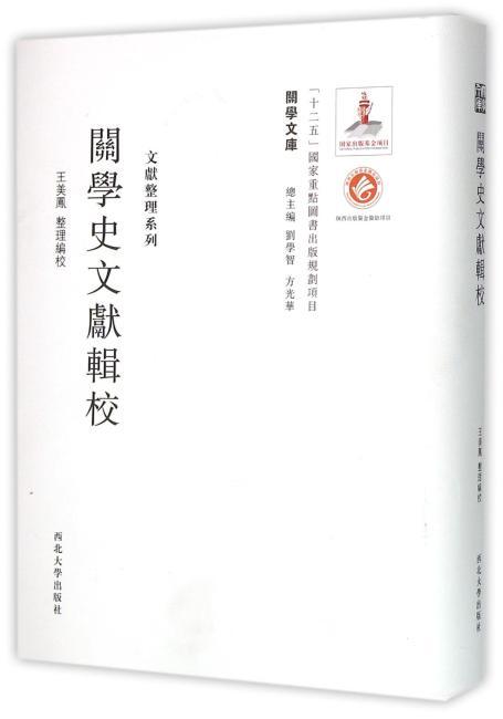《关学文库》文献整理系列—关学史文献辑校