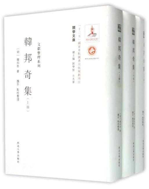 《关学文库》文献整理系列—韩邦奇集(上中下册)