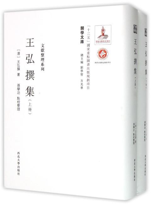 《关学文库》文献整理系列—王弘撰集(上下册)
